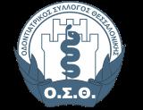 Οδοντιατρικός Σύλλογος Θεσσαλονίκης