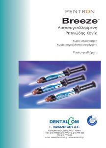 Dentalcom